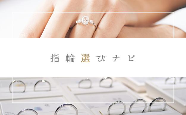 指輪選びナビ